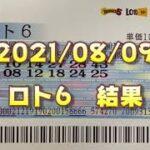 ロト6結果発表(2021/08/09分)