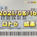 ロト6結果発表(2021/08/16分)
