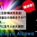 『大目玉』ギャンブル賛成が勝つのか?横浜市長選【20210822】