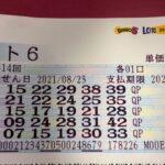 ロト6購入(2021/08/22公開分)1614回【#ロト6】【#ロト6】