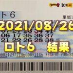 ロト6結果発表(2021/08/26分)