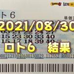 ロト6結果発表(2021/08/30分)