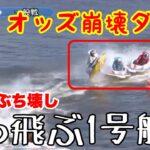 【オッズ崩壊】2番手安全圏の1号艇が目の覚めるようなダンプの餌食で大荒れ【危険・転覆アクシデント】
