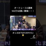オートレース3連単に100万円1点勝負!!!オッズの下がり方がヤバい。