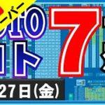 【ロト7予想】3月27日(金)