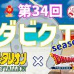 第35回ダビクエ   ダビスタ×ドラクエ10 season2 ギャンブル