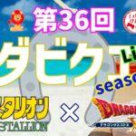 第36回ダビクエ Light  ダビスタ×ドラクエ10 season2 ギャンブル