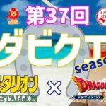 第37回ダビクエ   ダビスタ×ドラクエ10 season2 ギャンブル