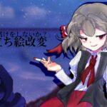 【東方立ち絵改変/企画参加】ギャンブルに墜ちる少女「#豪勢に祝え!夏の4種目争奪戦!」