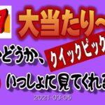 【ロト7一本勝負】 第409回結果発表 #2021年03月05日#宝くじ