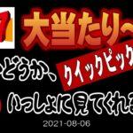 【ロト7一本勝負】 第431回結果発表 #2021年08月06日#宝くじ