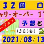 第432回 ロト7予想 1等限定バージョン 2021年8月13日抽選
