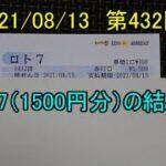 第432回のロト7(1500円分)の結果
