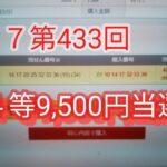 【宝くじ】ロト7 第433回 4等9,500円当選