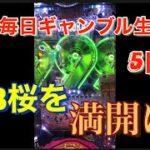 連休毎日ギャンブル生活5日目