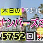 5752回ナンバーズ3予想#予想#ロト松さん#ナンバーズ3