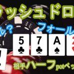 【5NL zoom】勝率計算に必須!オッズとアウツの考え方【ポーカー実況】