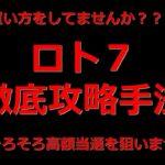 【ロト7攻略!】第6回 ロト7予想方法決定版のリニューアル!