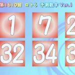 ロト6 第1610回の数字を予測したバージョン1です。9回目の公開動画です。暇つぶしにご覧くださいネ。皆様に幸運を!第1610回 ロト6予測 Ver.1