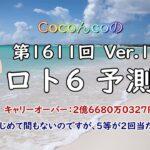 ロト6 第1611回の数字を予測したバージョン1です。11回目の公開動画です。暇つぶしにご覧くださいネ。皆様に幸運を!今まで11回公開した中で5等ですが2回当選しました❣