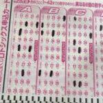 ロト6予測 2021/8/19 Draw no:1613 good luck everyone 🙏🏾🤞🏿🤞🏿🤞🏿