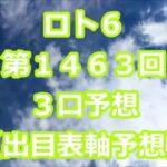 ロト6 第1463回予想(3口分) ロト61463 Loto6