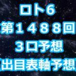 ロト6 第1488回予想(3口分) ロト61488 Loto6