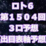 ロト6 第1504回予想(3口分) ロト61504 Loto6