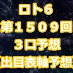 ロト6 第1509回予想(3口分)ロト61509 Loto6