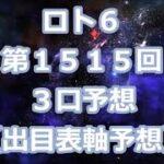 ロト6 第1515回予想(3口分) ロト61515 Loto6