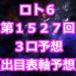 ロト6 第1527回予想(3口分) ロト61527 Loto6