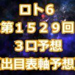 ロト6 第1529回予想(3口分) ロト61529 Loto6