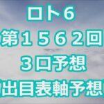 ロト6 第1562回予想(3口分) ロト61562 Loto6