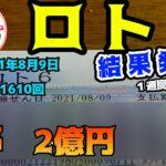 【ロト6】 第1610回 1週間の限定開催!! 購入した結果を発表します クイックピック
