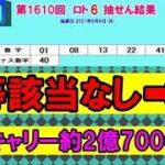 """ろんのすけ超""""的中予想【ロト6】第1610回  抽せん結果!!  ※1等該当なし➡➡キャリーオーバー2億7000万円発生中!!!"""