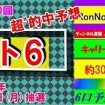 """ろんのすけ超""""的中予想【ロト6】第1610回  2021年8月9日(月)抽選  ※6口予想!!"""