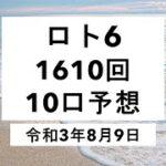 ロト6 1610回 10口予想 再びのキャリーオーバー!