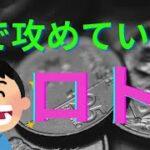 【ロト6】第1,610回ロト6数字選び!1/2で攻めていくの巻き!