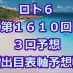 ロト6 第1610回予想(3口分) ロト61610 Loto6