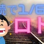【ロト6】第1,612回数字選び!継続で攻略の巻!
