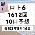 ロト6 1612回 10口予想 前回当選!