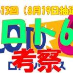 【ロト6】第1613回考察