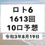 ロト6 1613回 10口予想