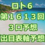 ロト6 第1613回予想(3口分) ロト61613 Loto6