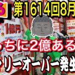 【ロト6】第1614回 ※買う前に観てください⚠️ 予想の閃きの為の動画!
