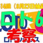 【ロト6】第1614回考察