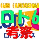 【ロト6】第1616回考察