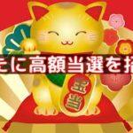 【ロト6予想】第1616回 2021年8月30日│あなたに高額当選を招く猫