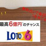 【ロト6】第1617回 抽選数字予想!