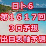 ロト6 第1617回予想(3口分) ロト61617 Loto6